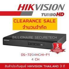 HIKVISION DVR 720P DS-7204HGHI-F1 (4 CH) รองรับกล้องระบบ HDTVI, AHD และ ANALOG ความละเอียดสูงสุด 1 ล้านพิกเซล {Clearance}