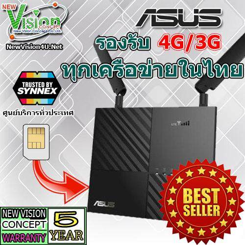 [BEST SELLER] Asus 4G-AC53U AC750 Dual-Band 4G LTE Wi-Fi Modem Router ขนส่งโดย Kerry Express  by NewVision4u.net