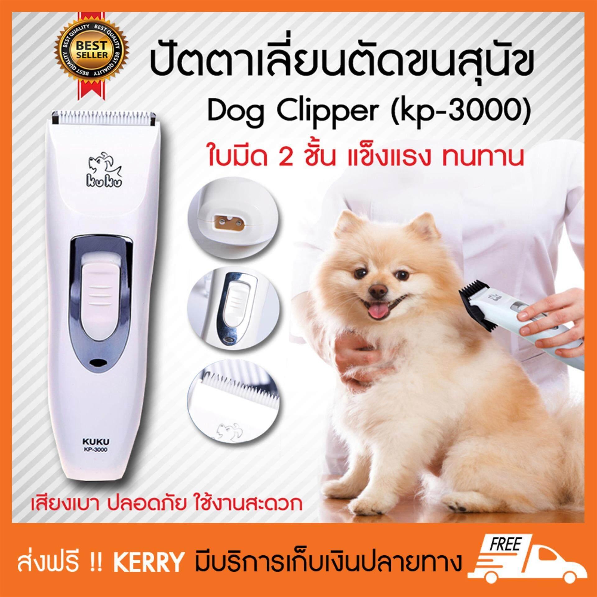Dog Clipper ปัตตาเลี่ยนสุนัข ปัตตาเลี่ยนตัดขนสุนัข ปัตตาเลี่ยนตัดขนหมา ปัตตาเลี่ยนไร้สาย แบตตาเลี่ยนตัดขนหมา มีหวีรอง 2 ชิ้น (เลือกตัดความยาวของขน 3,6,9,12 Mm) รุ่น Kuku-3000 By Smartshopping.