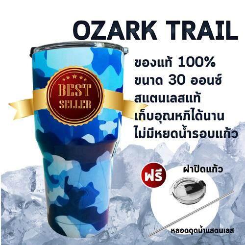 ซื้อ แก้ว Ozark Trail แก้วน้ำเก็บอุณหภูมิ ขนาด 30 Oz