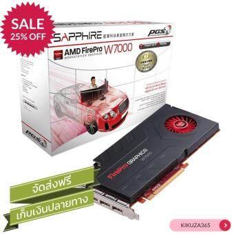 Kikuza365, VGA (การ์ดแสดงผล) SAPPHIRE AMD FirePro W7000 4GB ของแท้ ราคาถูก