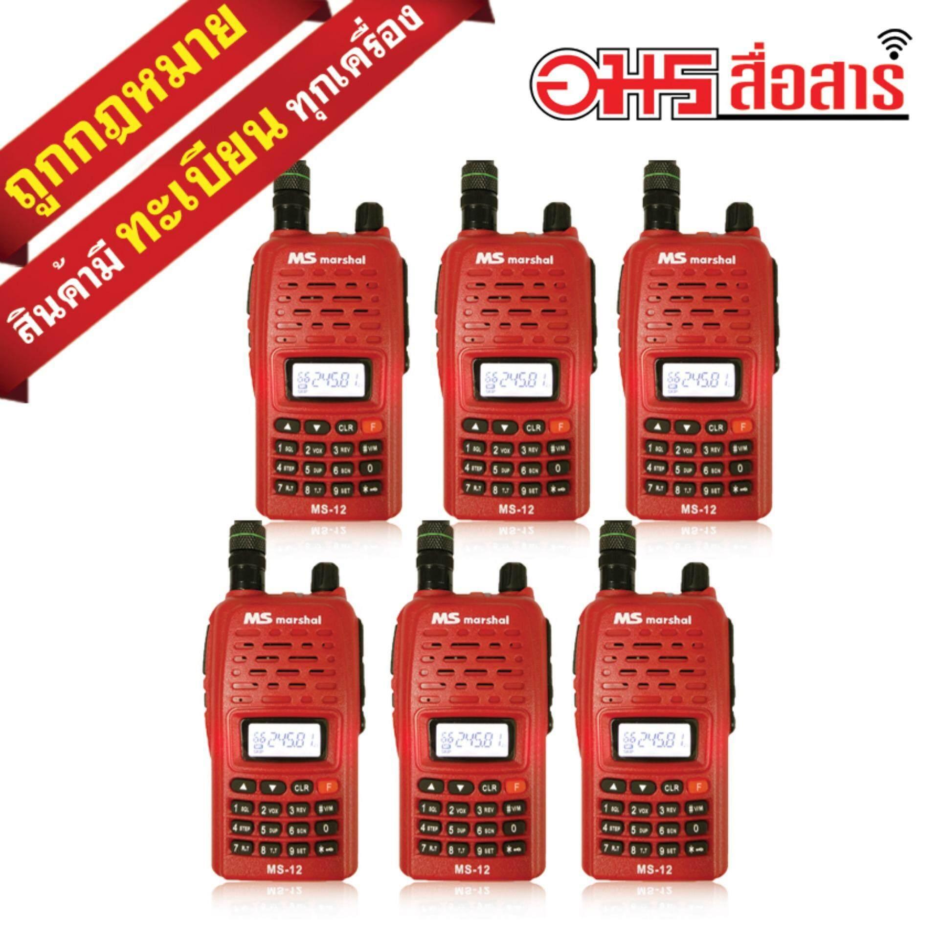 MS MARSHAL วิทยุสื่อสาร 5W MS-12  สีแดง แพ็คหก WALKIE TALKIE walkie-talkie อมรสื่อสาร
