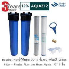 AQUATEK USA กระบอกกรองน้ำใช้ 2 ขั้นตอน พร้อมไส้กรองน้ำ PLT/CO ขนาด 20 นิ้ว 1 ชุด