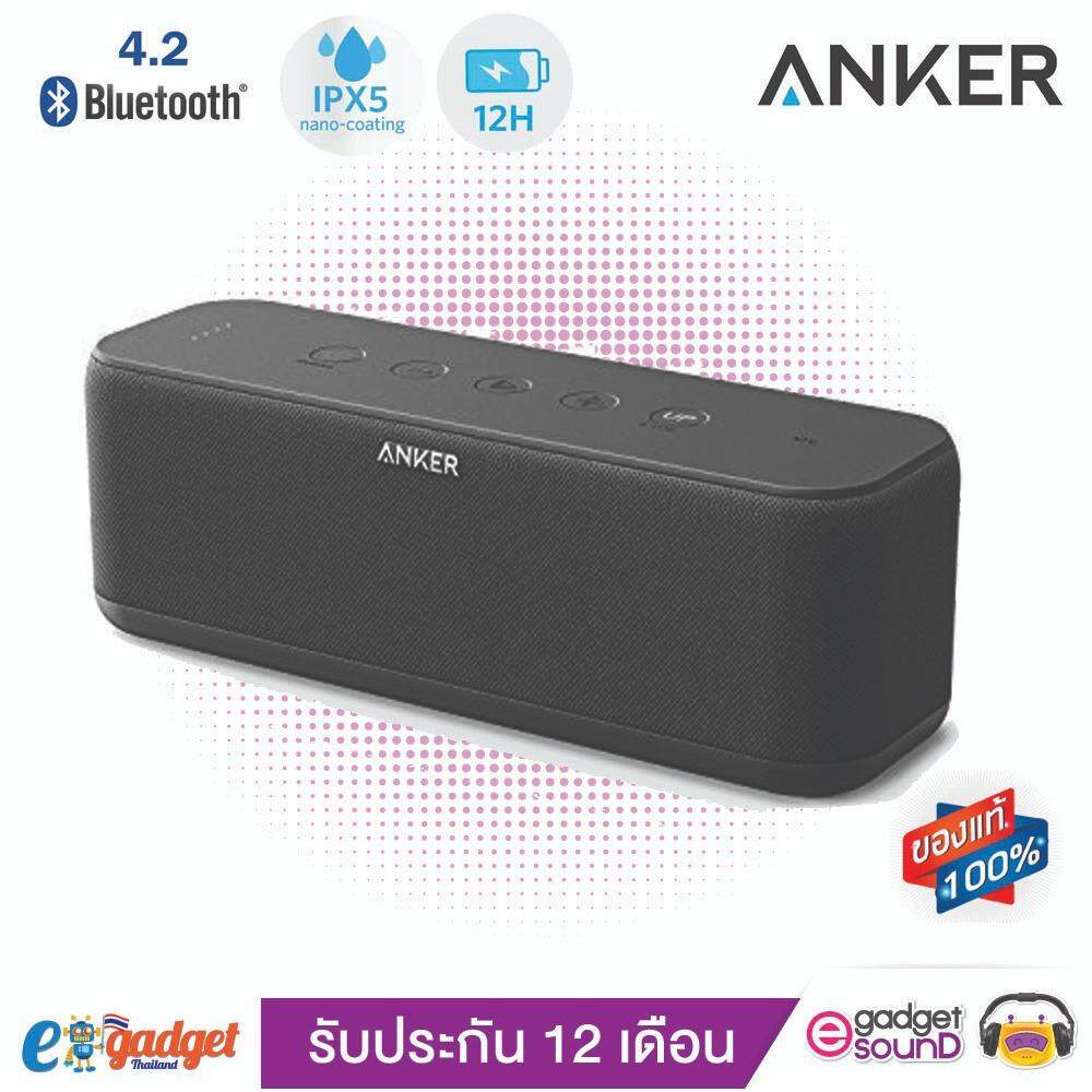 ขาย 2018 Anker Soundcore Boost 10W 10W ลำโพง บลูทูธ 4 2 Bluetooth บลูทูธ ลำโพงพกพาต่อมือถือ Anker Bluetooth Speaker With Bassup Technology 12H Playtime Ipx5 Water Resistant Portable Battery With 66Ft Bluetooth Range Superior Sound Bass Anker ใน กรุงเทพมหานคร