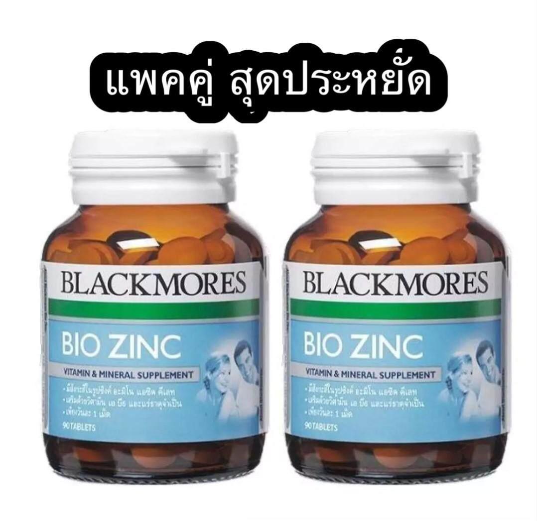 ยี่ห้อนี้ดีไหม  ยะลา แพคคู่ Blackmores Zinc แบลคมอร์ส ไบโอ ซิงค์ ขนาด 90 เม็ด