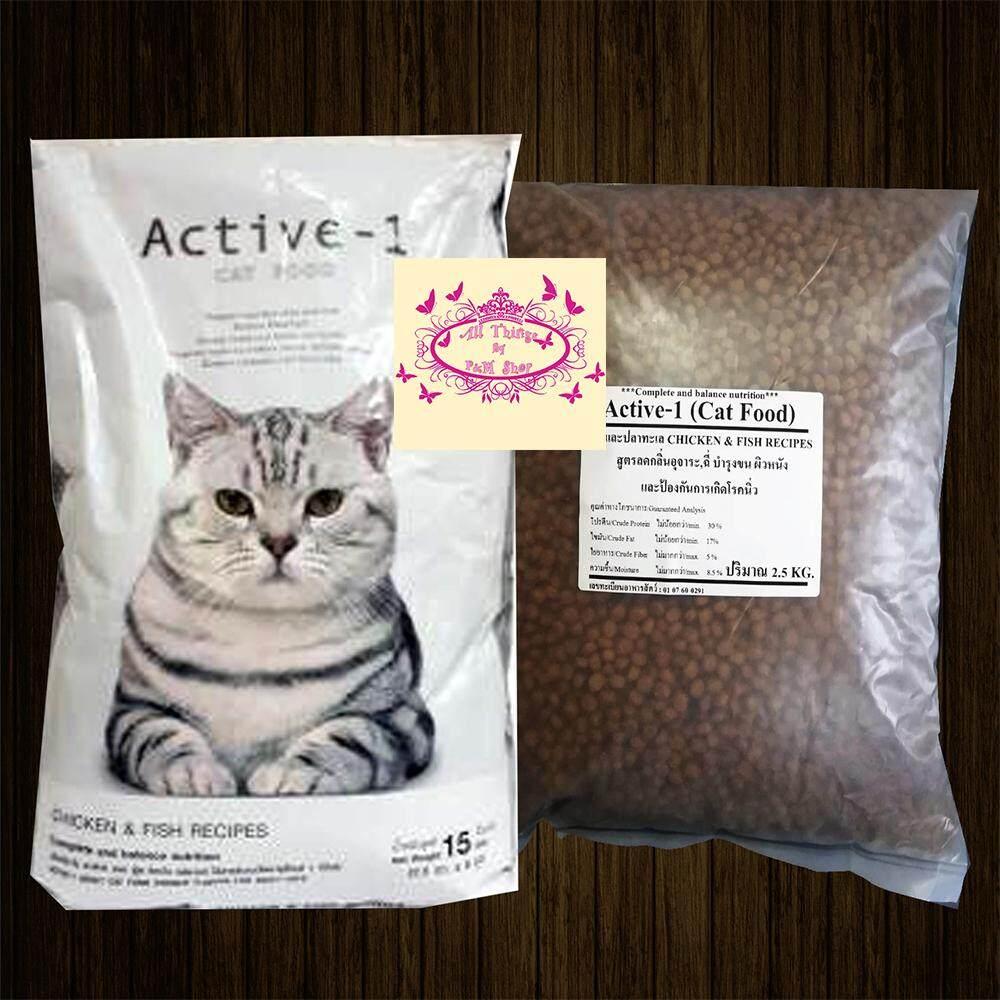 ขายดีมาก! Active-1 Cat Food (อาหารแมวแอ็คทีฟ-วัน) สูตรบำรุงขน ผิวหนัง และป้องกันการเกิดโรคนิ่ว ขนาด 1 กิโลกรัม (ถุงแบ่ง)  ถุง 1 กิโลกรัม นะคะ ***ส่งด่วน ถึงไวด้วย Kerry Express