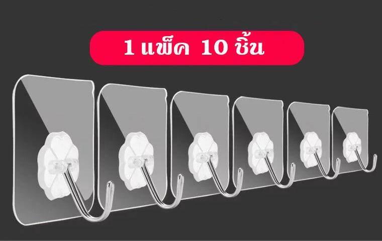 Magic Hook 10pcs Set ตะขออเนกประสงค์ยึดติดผนัง มี 10 ชิ้น Sinthongshop By Sinthong International.