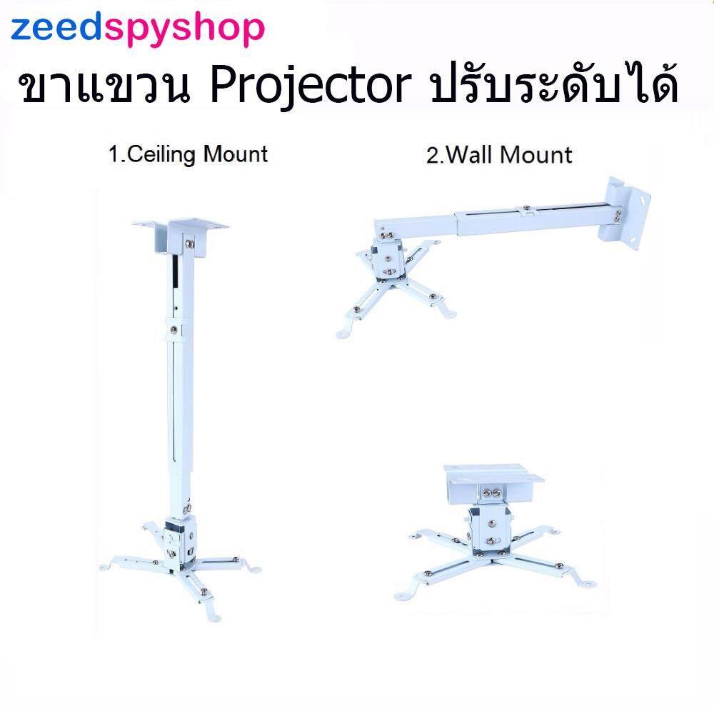 Zeed ขายึด ขาแขวน โปรเจคเตอร์ ปรับความยาวได้ 43-65 ซม. ใช้ได้กับ ทุกรุ่น Projector Ceiling Mount Bracket Holder Mount By Zeed Spy Shop.
