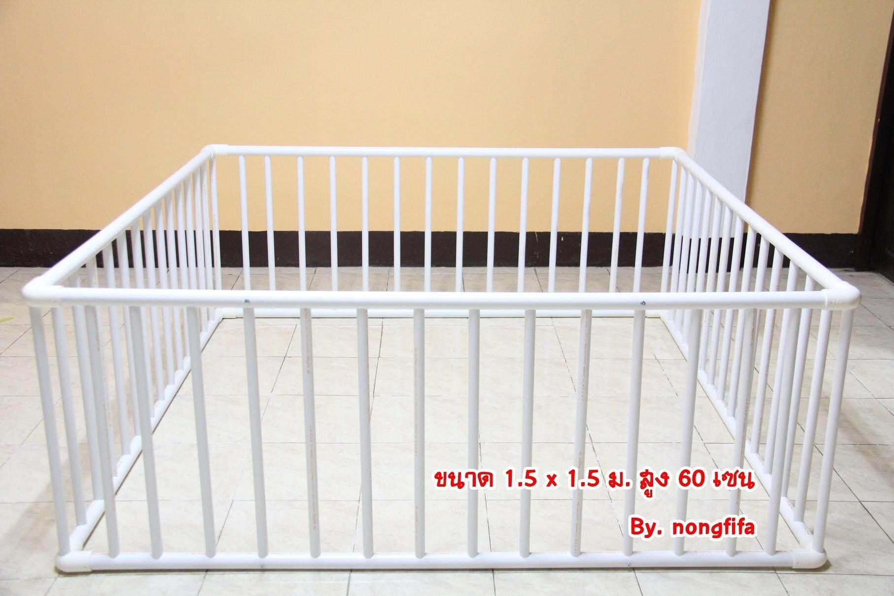 [[ส่งฟรี Kerry]] คอกกั้นเด็ก 1.5x1.5 ม. สูง 60เซน (ขนาด 150x150cm สูง 60cm).