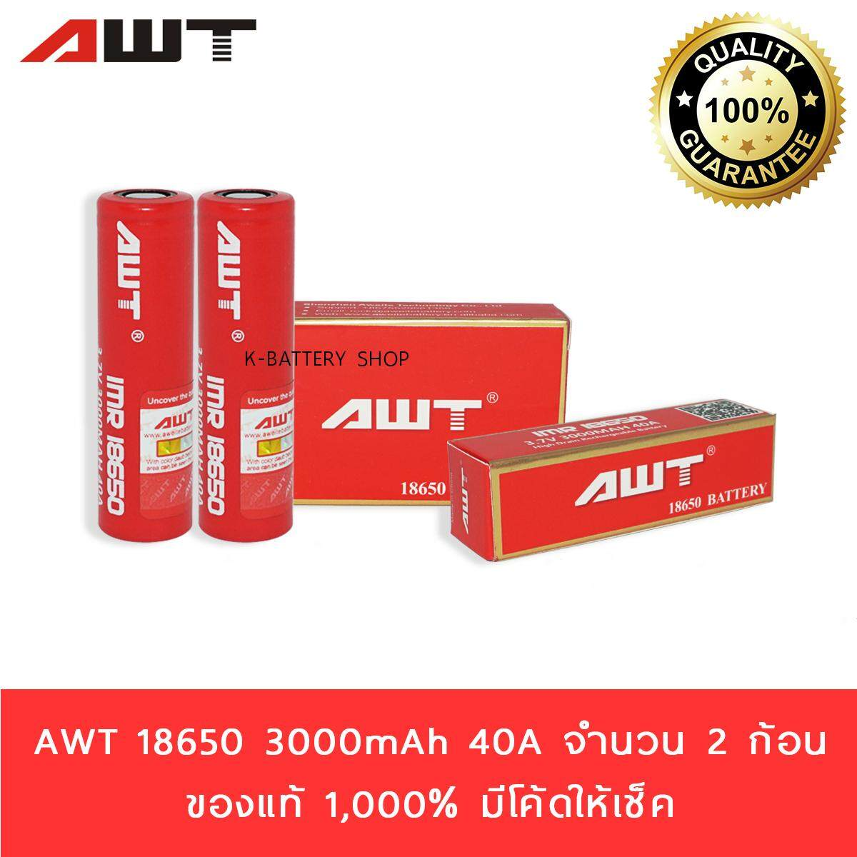 Awt Thailand Battery 18650 3000mah 40a For Vape Authentic Imr 2