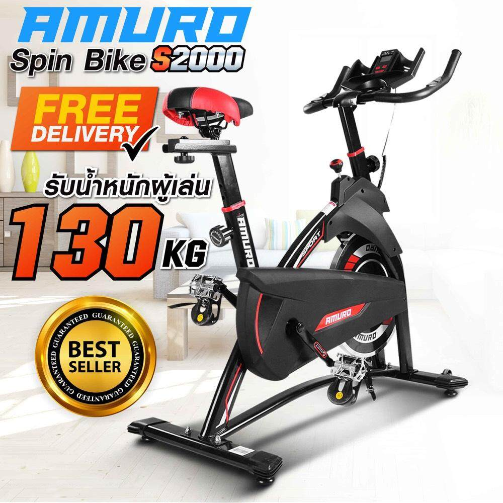 สอนใช้งาน AMURO จักรยานออกกำลังกาย Spin Bike สปินไบค์ รุ่น S2000