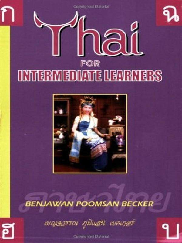 Thai For Intermediate Learners.