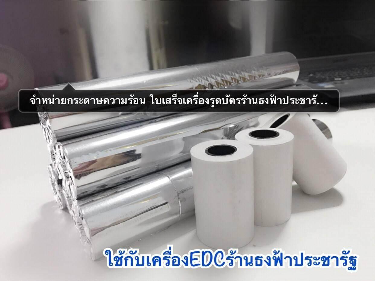 ลดสุดๆ สลิปใบเสร็จ กระดาษความร้อน 100ม้วน/แพ็ค(ส่ง Kerry COD) ขนาด 57x40 mm ใช้กับเครื่อง EDC รูดบัตรประชารัฐ