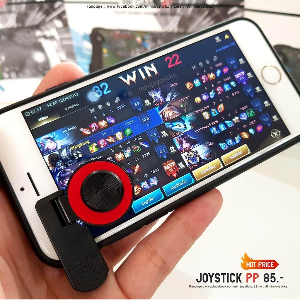 Joystick ROV  จอยสติ๊กมือถือ หนีบ + พับได้