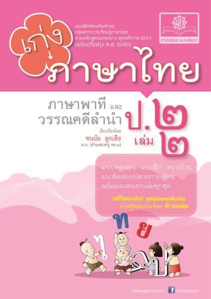 ขายดีมาก! เก่ง ภาษาไทย ป.2 เล่ม 2 ภาษาพาที วรรณคดีลำนำ