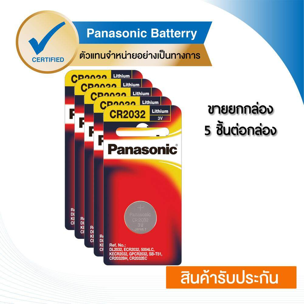 Panasonic Lithium Coin Battery ถ่านกระดุม รุ่น Cr-2032pt/1b X 5 Pack.