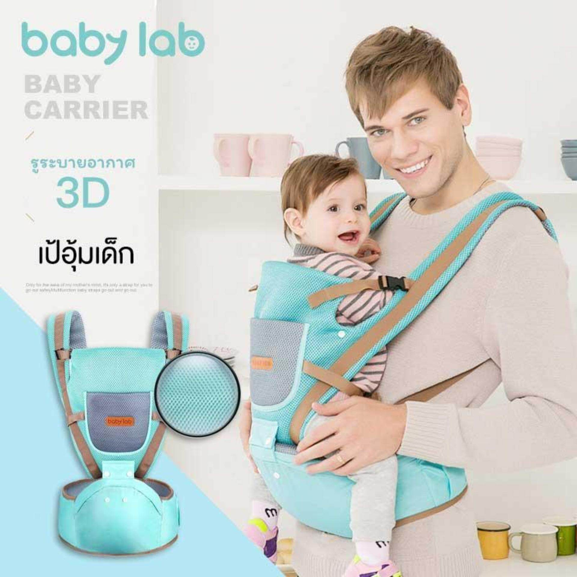 BABY LAB เป้อุ้มเด็ก hip seat 3 in 1