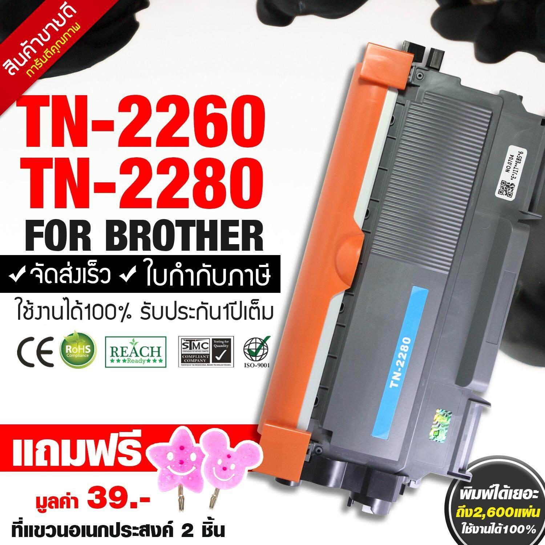 หมึกเครื่องพิมพ์ Brother จำนวน1ตลับ สำหรับเครื่องพิมพ์ Hl 2130 2240D 2242D 2250Dn 2270Dw Dcp 7055 4060D 7065 Dn Mfc 7240 7360N 7362 7460N 7470Dn 7470D 7860Dw Black Box Toner กรุงเทพมหานคร