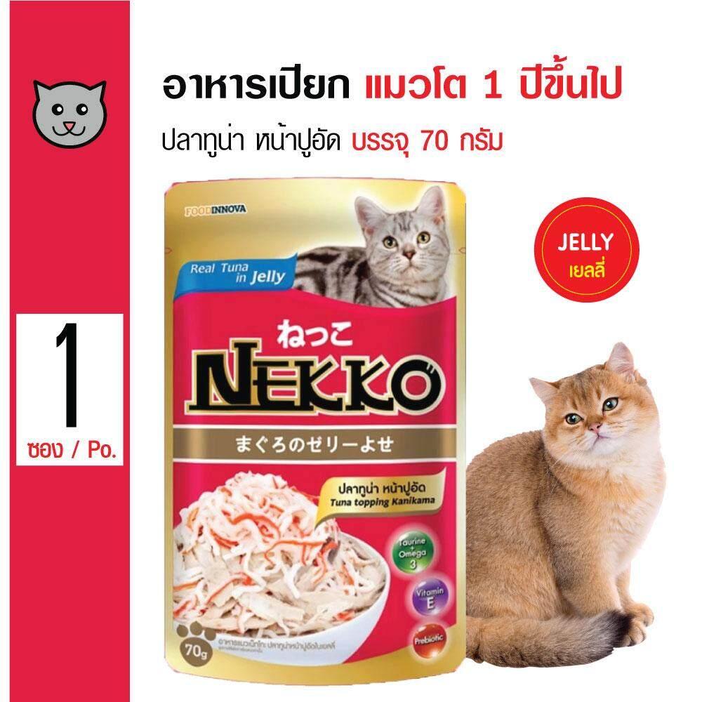 Nekko Cat Food อาหารแมว อาหารเปียกแมว สำหรับแมวทุกสายพันธุ์ (70กรัม/ซอง) By Kpet.