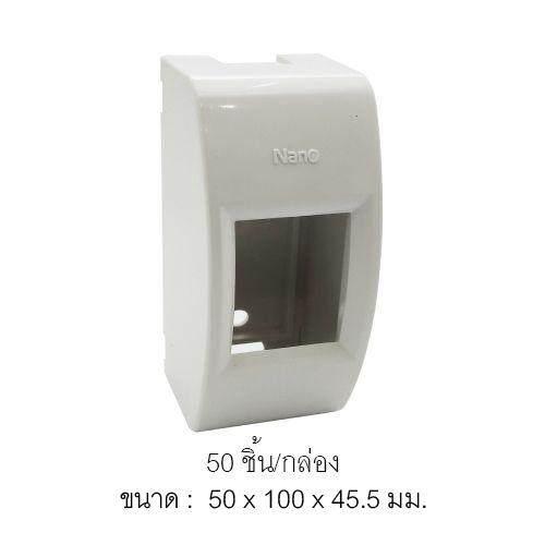 กล่องเบรกเกอร์ Nano (50 ชิ้น/กล่อง).