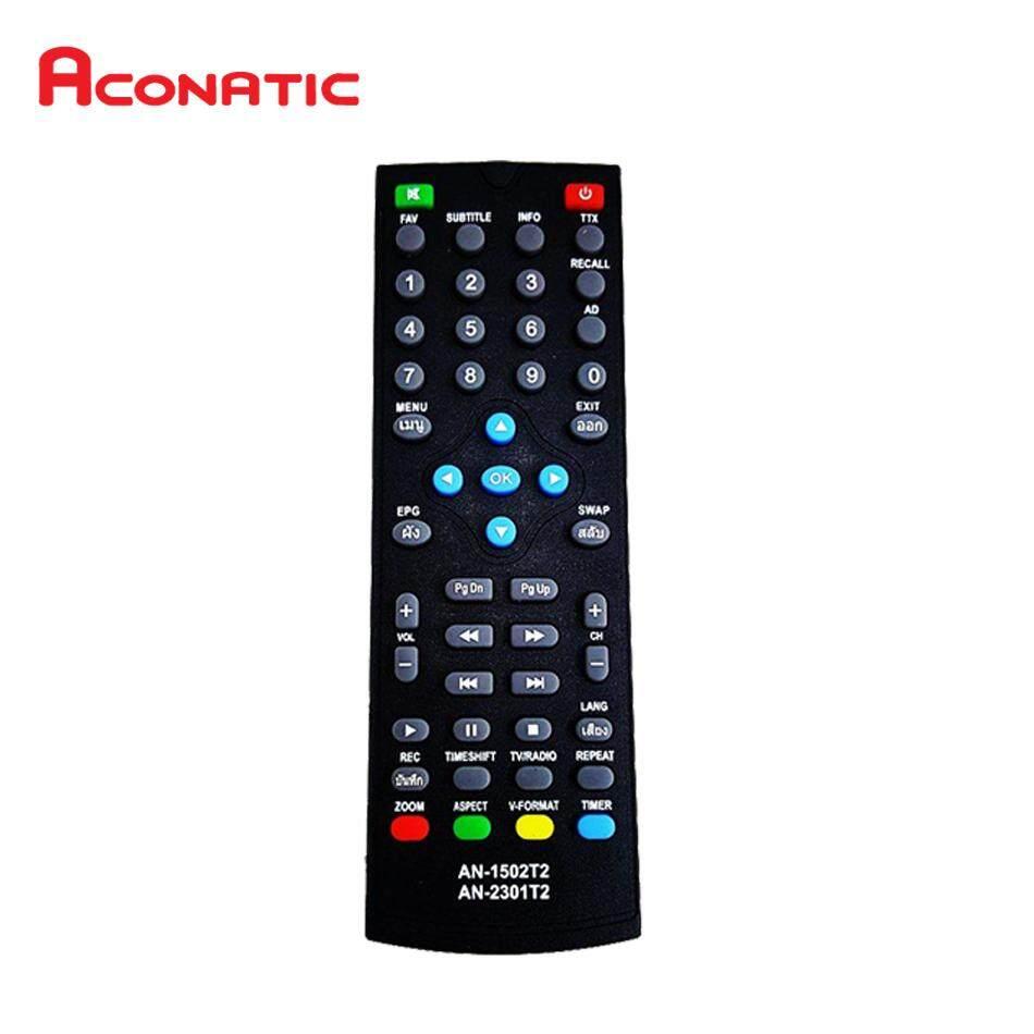 ACONATIC รีโมทกล่องดิจิตอลทีวี แพ๊ค 1-20 ชิ้น