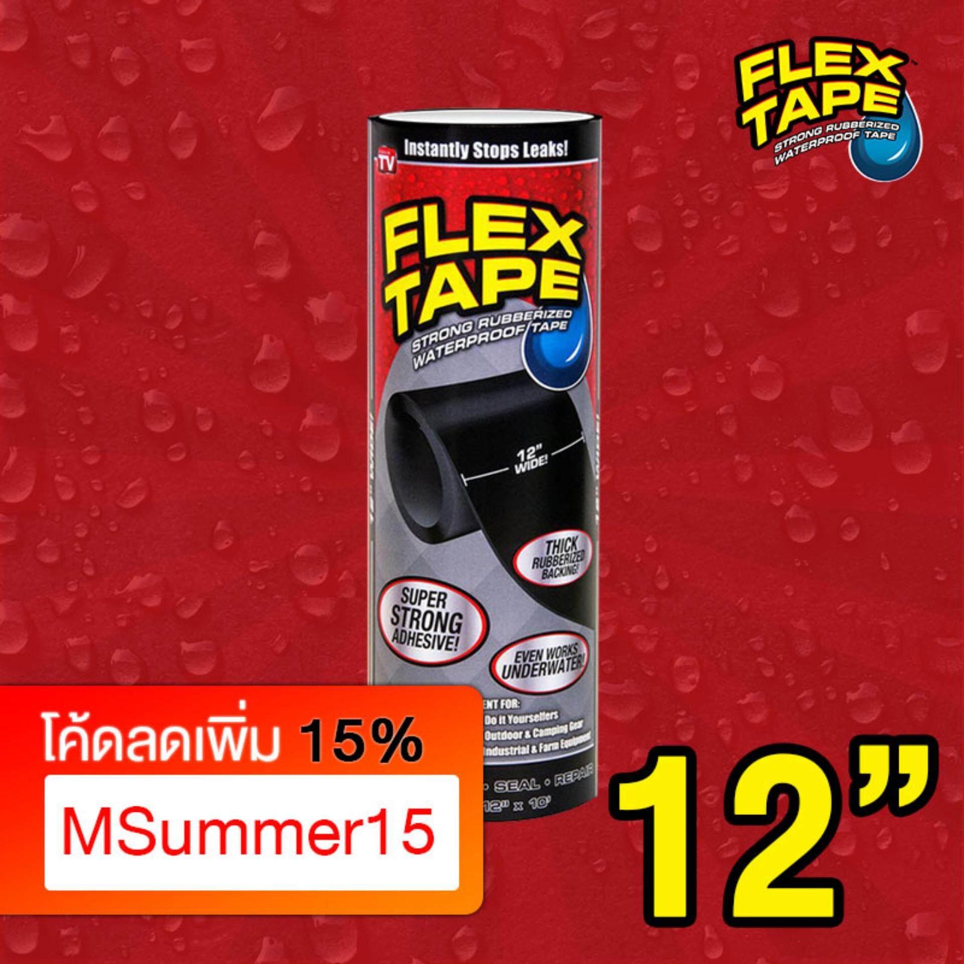 ราคา Flex Tape 12 นิ้ว เทปมหัศจรรย์ เทปกาว จาก Usa อุดรูรั่วได้ทุกชนิด ของแท้ คุณภาพสูงสุดในเวลานี้