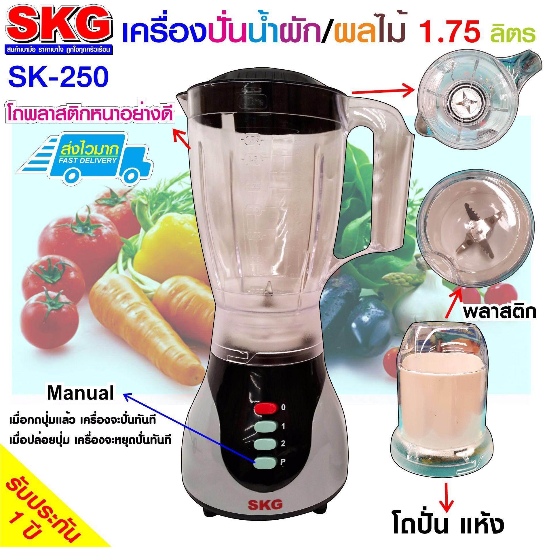 ราคา Skg เครื่องปั่นน้ำผลไม้ รุ่น Sk 250 1 75 ลิตร Skg กรุงเทพมหานคร