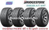 ประกันภัย รถยนต์ แบบ ผ่อน ได้ สุรินทร์ Bridgestone Dueler A/T 697 ปี 2019 (4 เส้น)