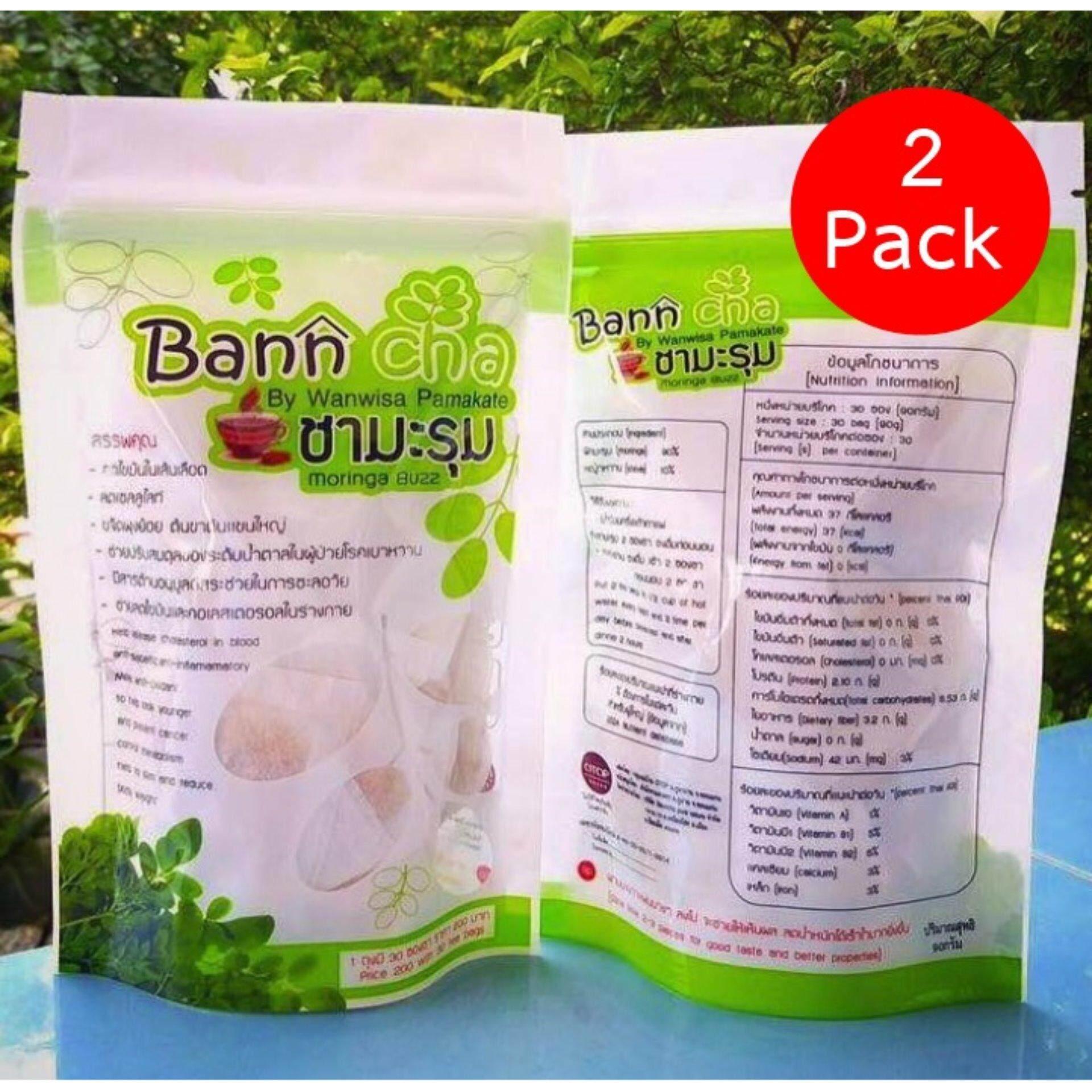 ราคา Bann Cha ชามะรุมบ้านชา 2 แพค 60 ซอง ชาเพื่อสุขภาพ ลดน้ำหนัก จากมะรุมธรรมชาติแท้ Bann Cha เป็นต้นฉบับ