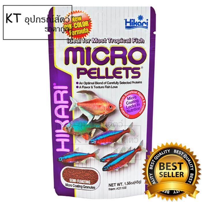 Hikari Micro Pellets อาหารสำหรับปลาขนาดเล็ก ชนิดเม็ดกึ่งลอยน้ำ ปลานีออน ปลาเรืองแสง 45กรัม ( 1units ).