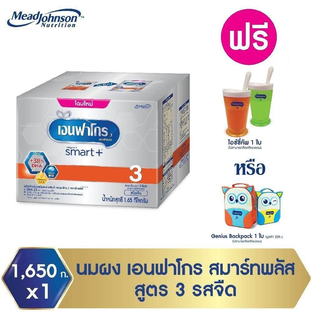 ขาย Enfa 3 Smart นมผงสำหรับเด็ก รสจืด 1650 G Enfa ใน สมุทรปราการ