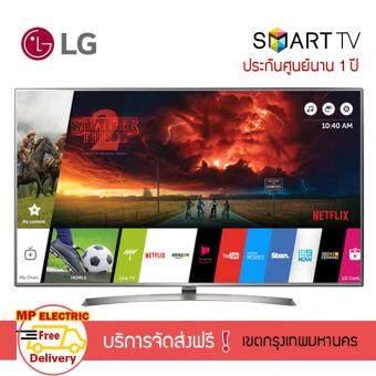 LG UHD Smart TV ขนาด 70 นิ้ว รุ่น 70UJ657T  Clearance (ตัวโชว์) สภาพจอปกติ  สินค้าโชว์หน้าร้าน