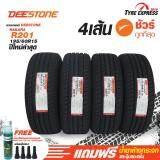 ประกันภัย รถยนต์ 2+ ชัยภูมิ ยางรถยนต์ ดีสโตน Deestone ขอบ 15 รุ่น nakara R201 ขนาด 195/60R15 (4 เส้น)  แถม น้ำยาล้างกระจก Wurth 1 ขวด มูลค่า 120 บาท ฟรี  แถมจุ๊บลม 4 ตัว ยางรถยนต์ขอบ15 TyreExpress