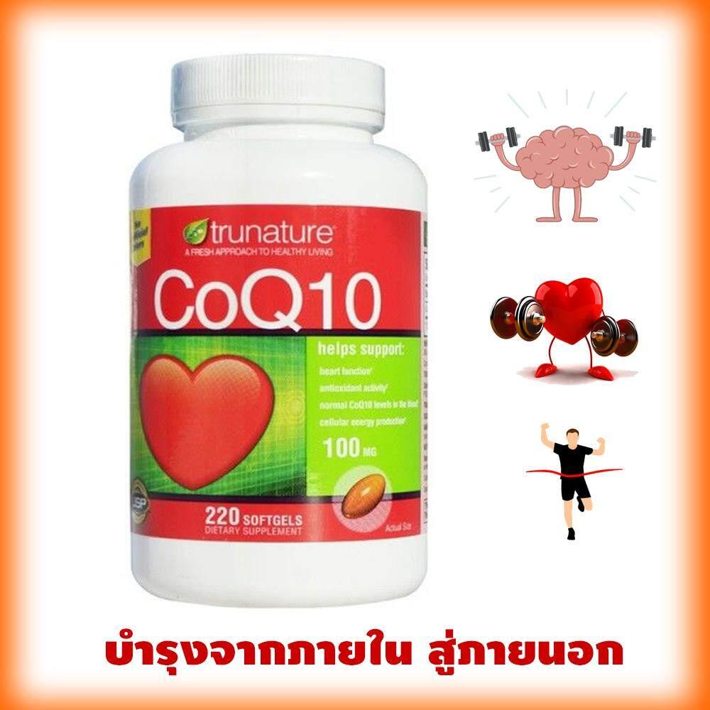 Trunature Coenzyme Coq10 100 Mg - 220 Softgels สารต้านอนุมูลอิสระ Q10 ทรูเนเจอร์ อาหารเสริมบํารุงผิว ลดริ้วรอย ชะลอความชรา บํารุงผิว กินวิตามินอะไรดี.