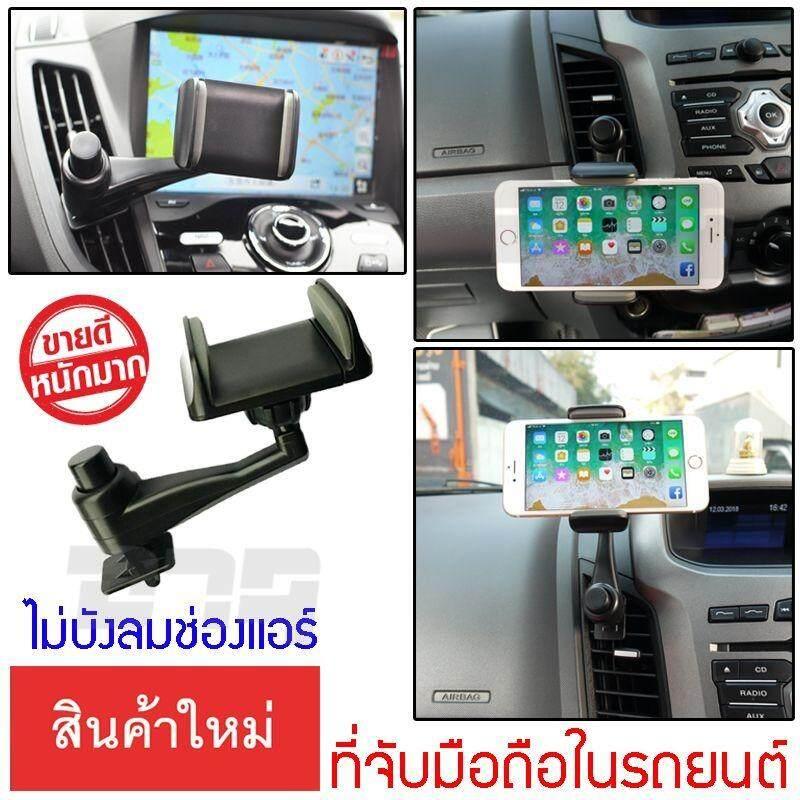 Waca Mobile ที่จับมือถือรุ่นป้องกันแบตเตอร์รี่เสีย ที่ยึดโทรศัพท์มือถือในรถยนต์ แบบเสียบช่องแอร์ ที่วางมือถือในรถ แบบยึดช่องแอร์ สำหรับ Iphone X , 8 , 7 , 6 , Plus และ Samsung หมุนได้ 360 องศา จำนวน 1ชิ้น By Shop Dtg.