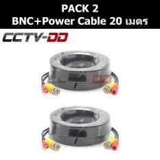 สายสำเร็จรูป สำหรับกล้องวงจรปิด BNC+Power cable 20 เมตร Pack 2 เส้น