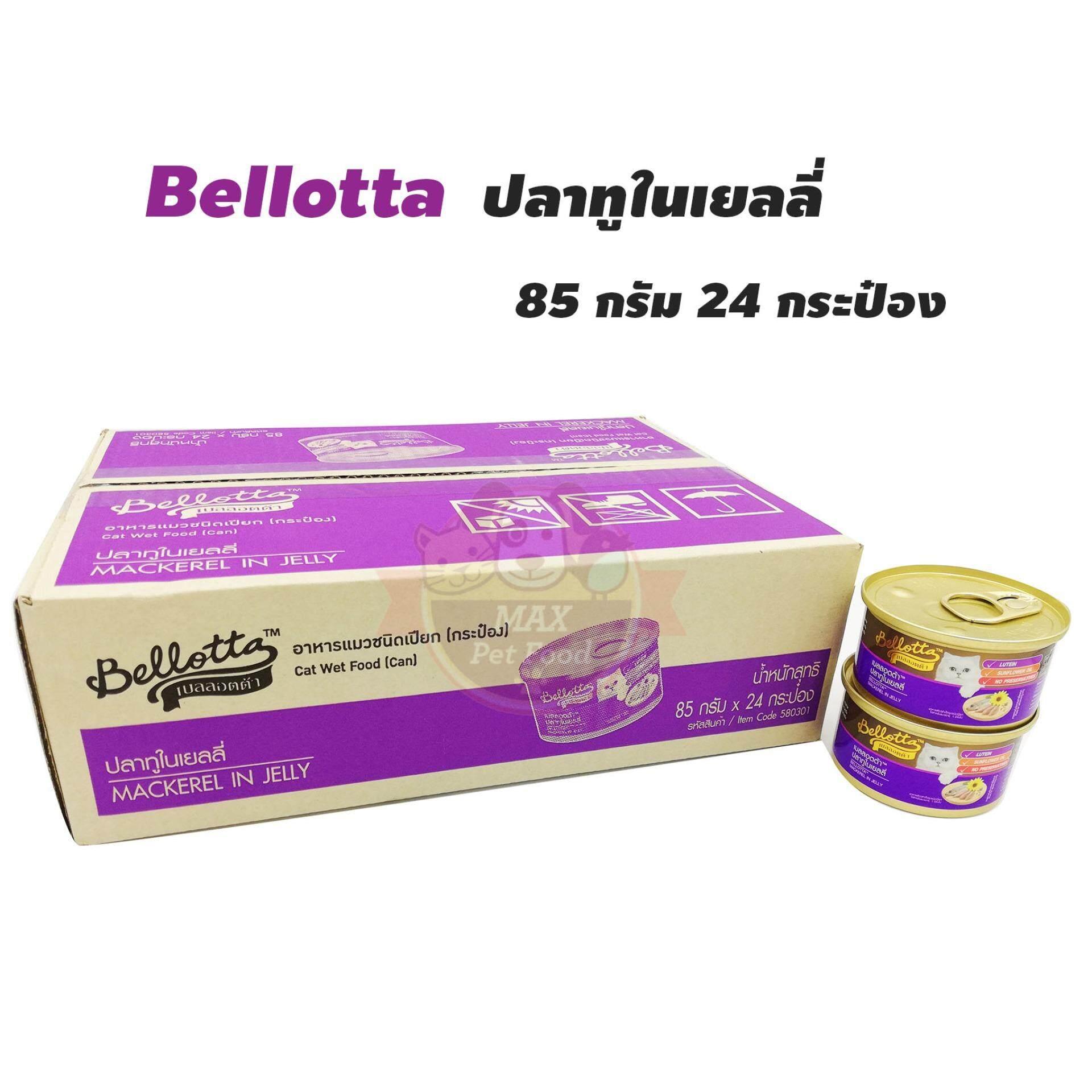 Bellotta Mackerel In Jelly เบลลอตต้า ปลาทูในน้ำเยลลี่ อาหารแมวชนิดเปียก (กระป๋อง) 85g*24 By Maxpetfood.