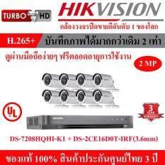 Hikvision ชุดกล้องวงจรปิด 2 MP DS-7208HQHI-K1 + DS-2CE16D0T-IRF (3.6mm) 8 กล้อง