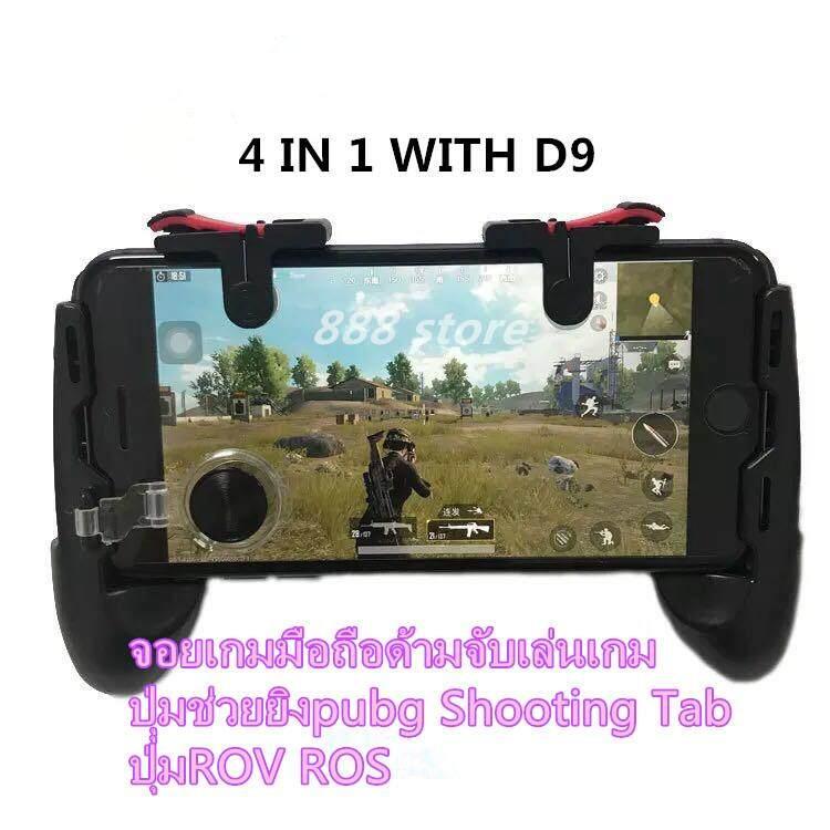 888 Store จอยเกมมือถือด้ามจับเล่นเกม พร้อมจอยปุุ่มช่วยยิงpubg Shooting Tabและปุ่มrov Ros Jl-D9.