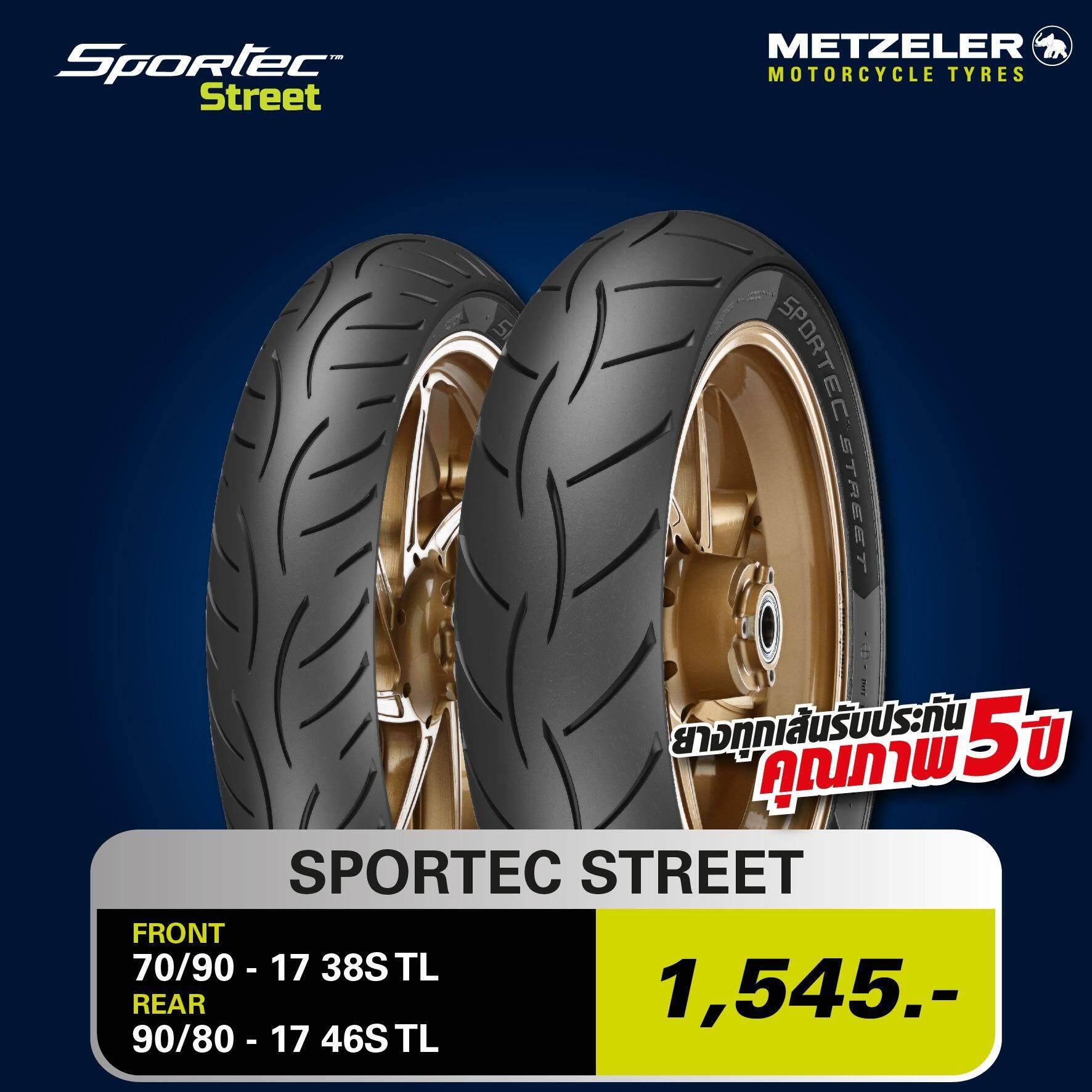 ราคา Sportec Street 70 90 17 90 80 17 ใหม่ ถูก
