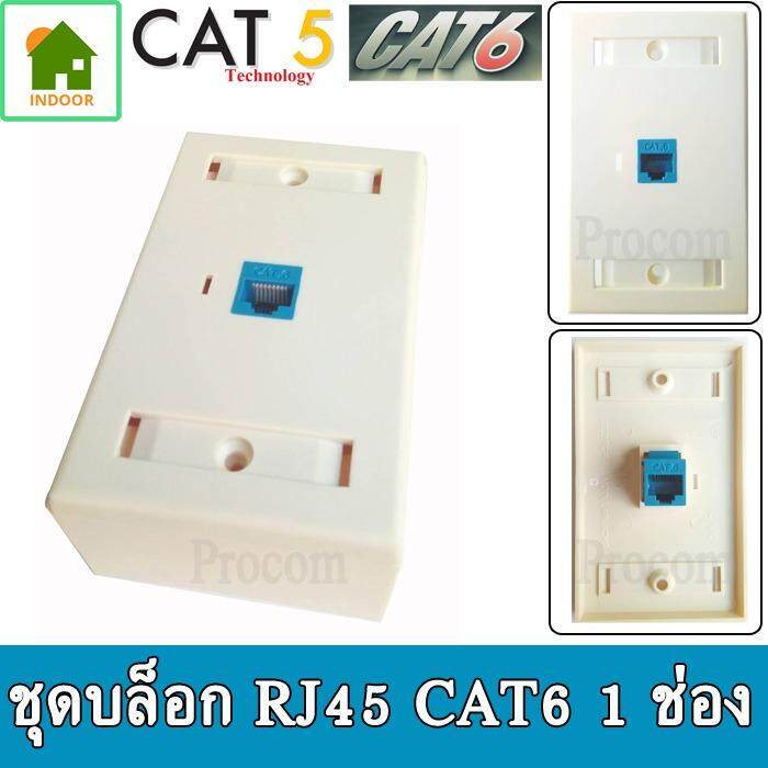 ส่วนลด ชุดบล็อก Rj45 ใช้ได้ทั้ง Cat5E และ Cat6 แบบ 1 ช่องเสียบ พร้อมใช้งาน Cat 6 In Line 1หัว กล่องลอย 2X4 หน้ากาก แบบ 1 ช่อง สีไอเวอรี่ จำนวน 1 ชุด Box ใน Thailand