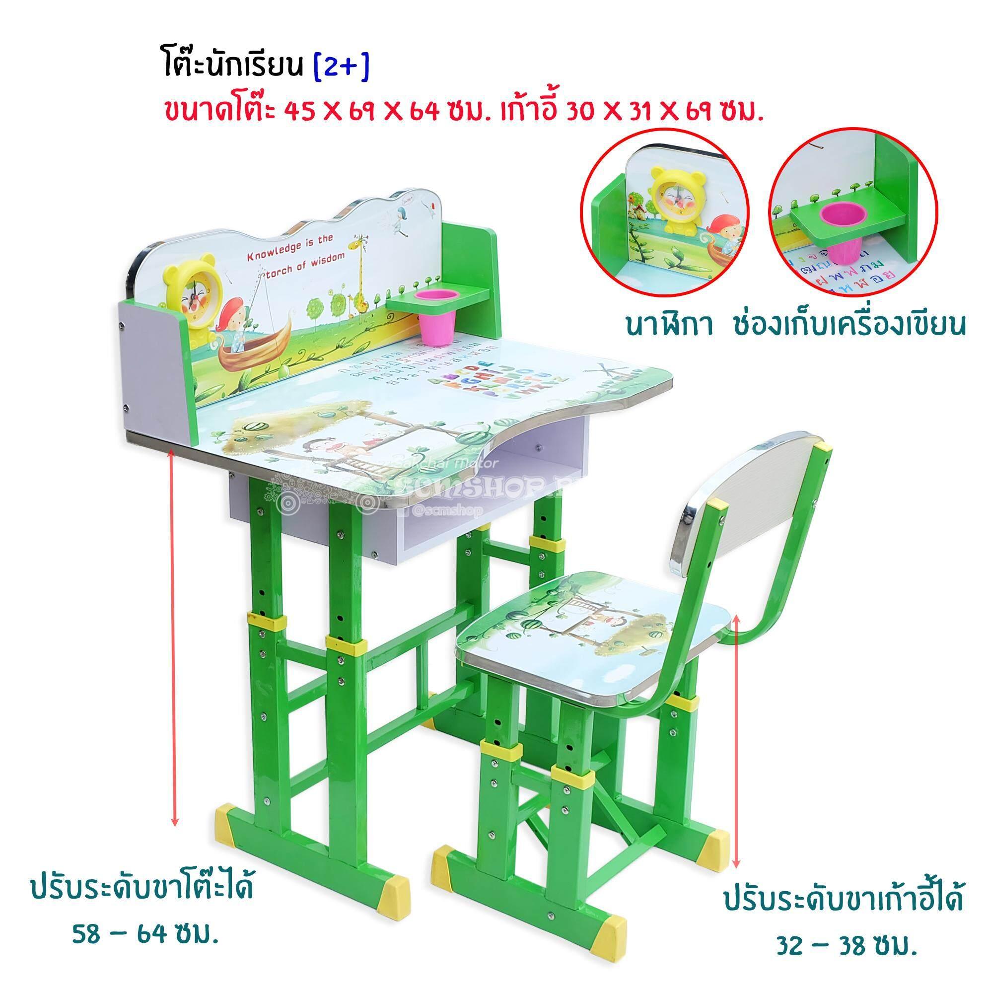 ชุดโต๊ะพร้อมเก้าอี้ไม้เขียนหนังสือปรับระดับได้ (ลายเถียงนาน้อยสีเขียว).