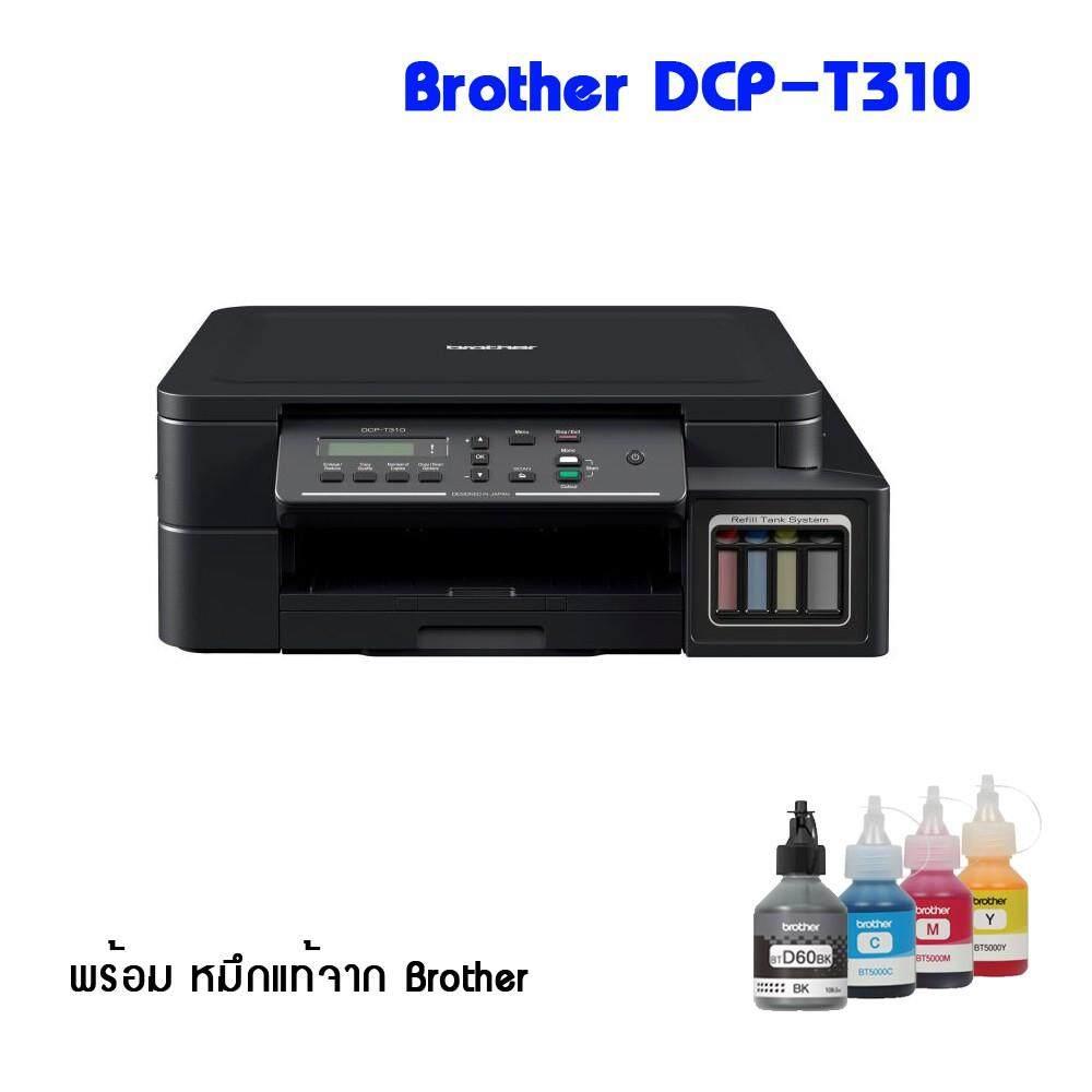 Brother Dcp-T310 เครื่องพิมพ์อิงค์เจ็ท พร้อมหมึกสีดำ 1 ขวด หมึกสีฟ้า สีเหลือง สีชมพู อย่างละ 1 ขวด.