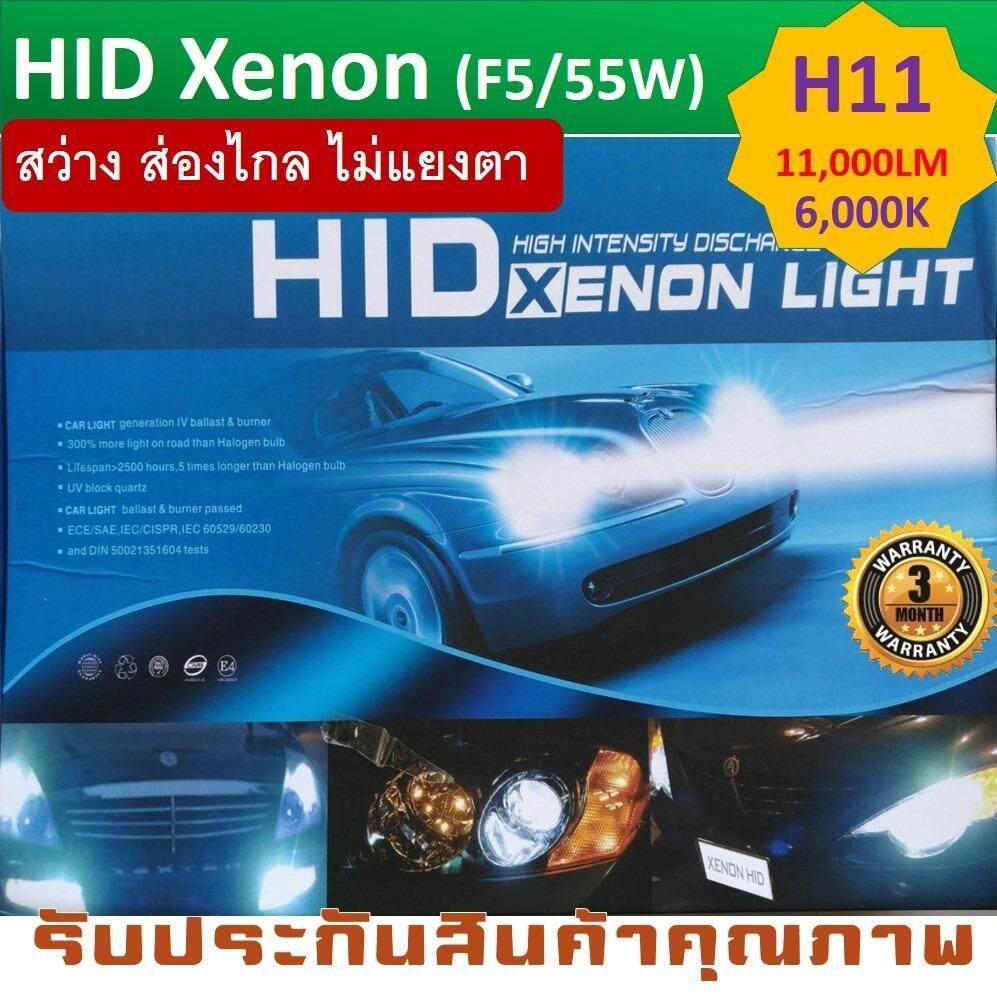 ราคา Hid Bi Xenon ไฟหน้ารถยนต์ Xenon รุ่น F5 ขั้วหลอด H11 55W 6 000K Philip Thailand