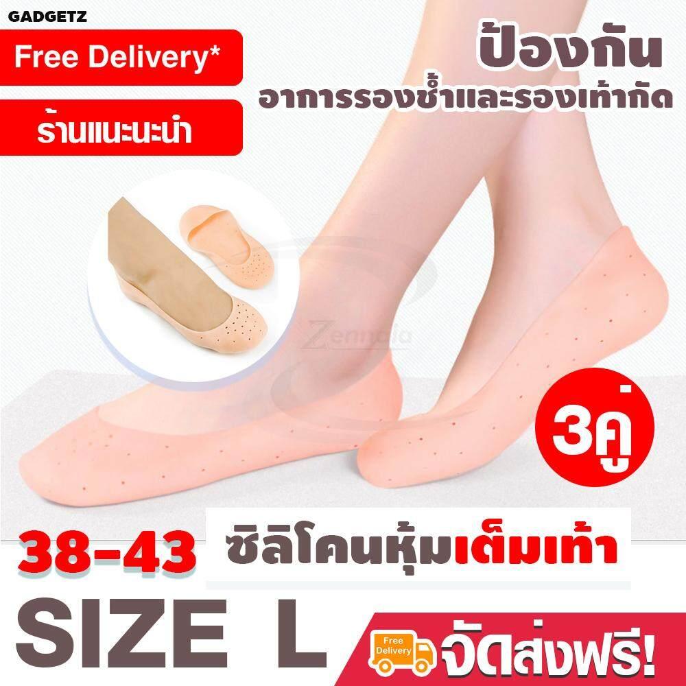 ซิลิโคนหุ้มเต็มเท้า เพื่อสุขภาพเท้า สีเนื้อ (x3คู่) Size L เบอร์ 38-43 ซิลิโคนเท้า ซิลิโคนสวมเต็มเท้า ซิลิโคนป้องกันเท้าแตก ถุงเท้าซิลิโคน ป้องกันเท้าแตก.