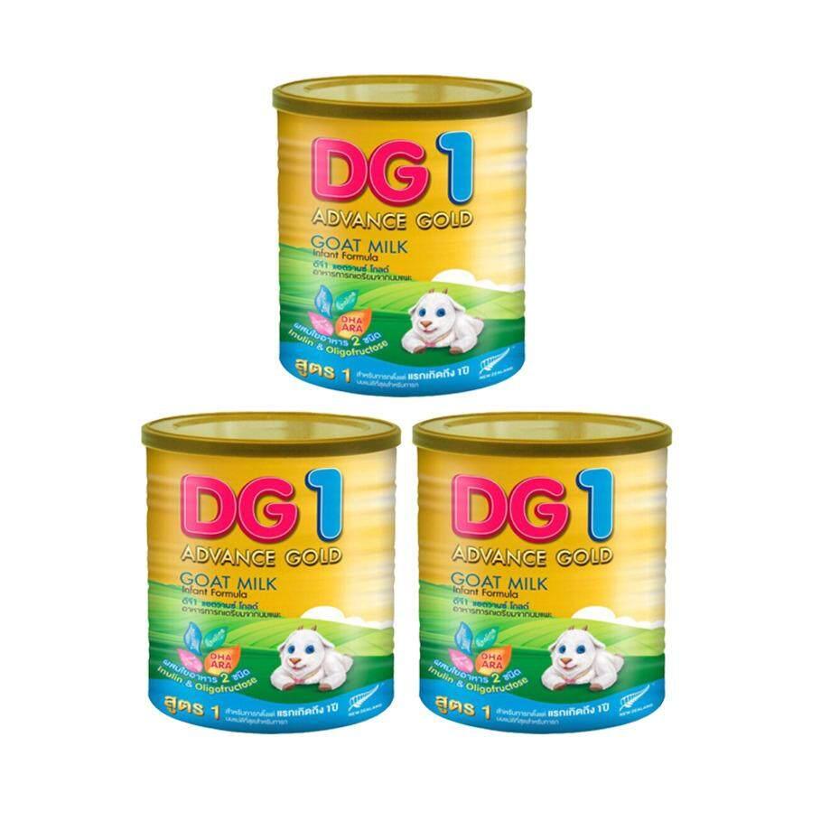 ราคา Dg 1 Advance Gold ดีจี แอดวานซ์ โกลด์ สูตร1 นมแพะสำหรับเด็กแรกเกิด 1 ปี 400 กรัม 3 กระป๋อง ออนไลน์