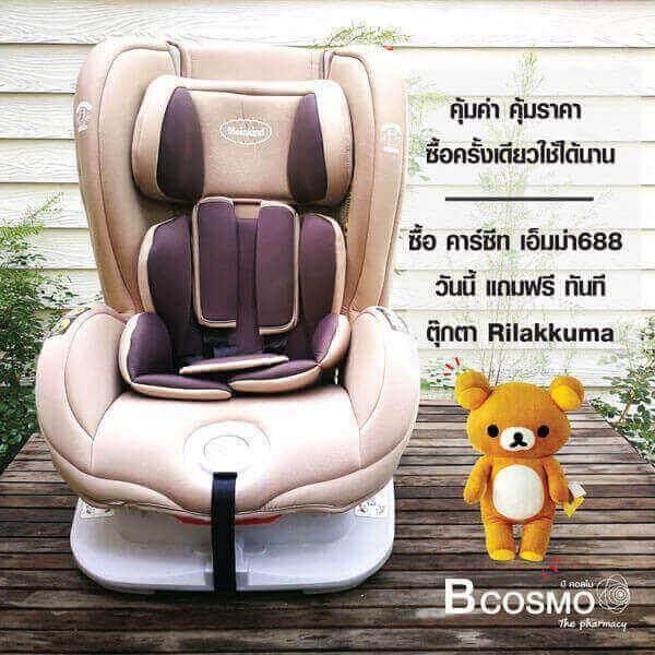 CAR SEAT Meinkind รุ่น EMMA เอ็มม่า688 สีครีม (แถมฟรีตุ๊กตาRILAKKUMA) รีวิว