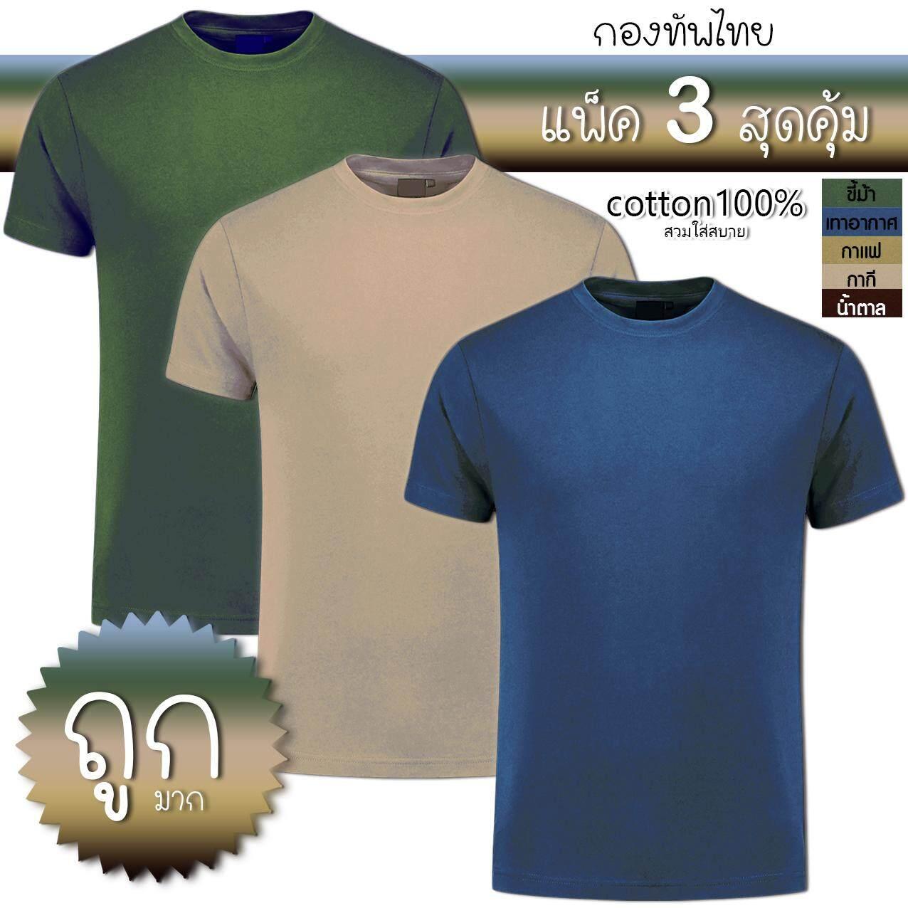 โปรคุ้ม!!army Set เซตกองทัพ แพ็ค 3 ตัว เริ่มต้น55บ/ตัว เสื้อยืดผ้าฝ้าย เสื้อยืดคอกลม คอตตอน 100% สีขี้ม้า/เทาทหารอากาศ/กากี/กาแฟ By World Of T-Shirts.