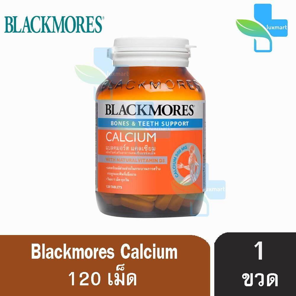 ยี่ห้อนี้ดีไหม  เชียงราย Blackmores Calcium แบลคมอร์ส แคลเซียม (120 เม็ด) [1 ขวด]