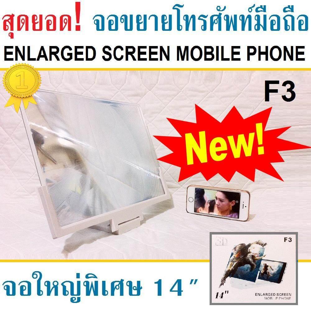 จอขยายโทรศัพท์มือถือ ใหญ่พิเศษ 14นิ้ว รุ่นf3 Enlarged Screen Mobile Phone (สีขาว).